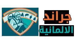 شركة جراند الالمانية |01270736447 Logo